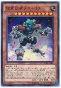 【ノーマル】 超重武者ヌス-10