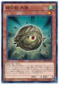 【ノーマル】 妖仙獣 木魅