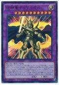 【ウルトラ】 合神竜ティマイオス