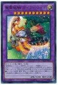 【ウルトラ】 聖霊獣騎 ガイアペライオ