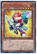【ノーマル】 ブンボーグ004