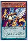 【ノーマル】 炎獣の影霊衣-セフィラエグザ
