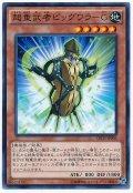 【ノーマル】 超重武者ビッグワラ-G