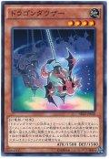 【ノーマル】 ドラゴンダウザー