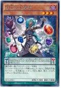 【レア】 宝玉の先導者