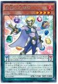 【レア】 宝玉の守護者