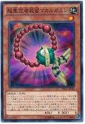 【ノーマル】 超重武者装留マカルガエシ