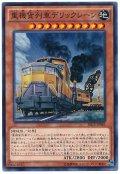 【ノーマル】 重機貨列車デリックレーン