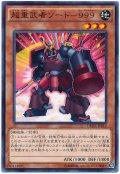 【ノーマル】 超重武者ソード-999