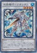 【スーパー】 水晶機巧-クオンダム