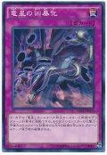 【ノーマル】 竜星の凶暴化