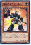 【ノーマル】 超重武者カブ-10