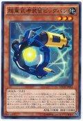 【ノーマル】 超重武者装留ビッグバン