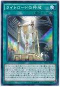 【ノーマル】 ライトロードの神域