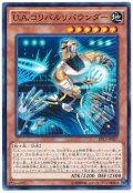 【ノーマル】 U.A.コリバルリバウンダー
