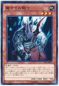 【ノーマル】 魔サイの戦士