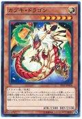 【ノーマル】 カブキ・ドラゴン