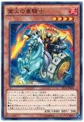 【ノーマル】 業火の重騎士
