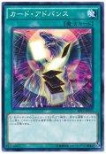 【ノーマル】 カード・アドバンス