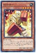 【ノーマル】 BOXサー