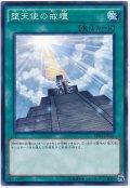 【ノーマル】 堕天使の戒壇