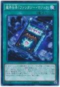 【ノーマル】 魔界台本「ファンタジー・マジック」