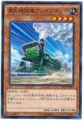 【ノーマル】 勇気機関車ブレイブポッポ