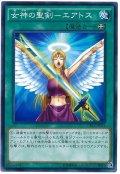 【ノーマル】  女神の聖剣-エアトス