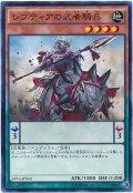 【ノーマル】 レプティアの武者騎兵