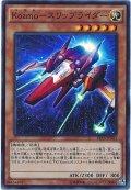 【スーパー】 Kozmo-スリップライダー