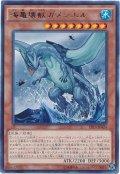 【レア】 海亀壊獣ガメシエル