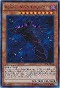 【ウルトラ】 Kozmo-ダークエクリプサー