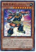 【スーパー】 超重武者ビッグベン-K