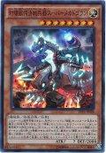 【スーパー】 対壊獣用決戦兵器スーパーメカドゴラン
