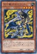 【レア】 十二獣モルモラット
