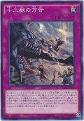 【ノーマル】 十二獣の方合