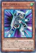 【ノーマル】 SR-OMKガム