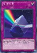 【ノーマル】 光波分光
