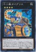 【ノーマル】 十二獣タイグリス