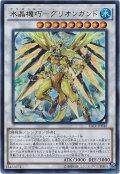 【ウルトラ】 水晶機巧-グリオンガンド