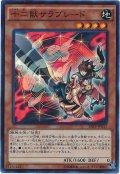 【スーパー】 十二獣サラブレード
