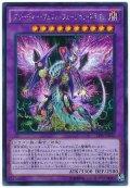 【シークレット】 グリーディー・ヴェノム・フュージョン・ドラゴン