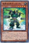 【パラレル】 超重武者テンB-N