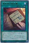 【ウルトラ】 異形神の契約書