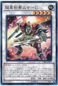 【パラレル】 超重剣聖ムサ-C