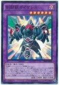 【パラレル】 剣闘獣ガイザレス
