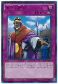 【ウルトラ】 王宮の勅命