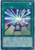 【ウルトラ】 未来融合-フューチャー・フュージョン