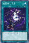 【ノーマル】 魔術師の左手