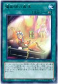 【レア】 魔術師の再演【ランクB】